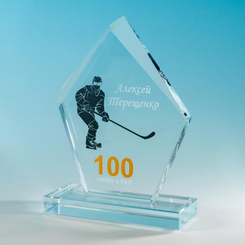 Кубок для награждения хоккеиста